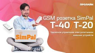 простой умный дом с GSM-розетками SimPal (T40 и T20), что может быть проще?