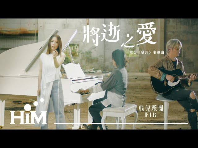 F.I.R. 飛兒樂團 [ 將逝之愛 While Love Dying ] Official Music Video (電影《靈語》主題曲)