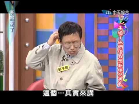 郭子乾模仿柯文哲片段