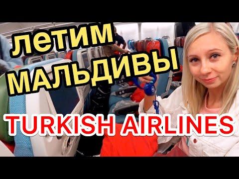 аэропорт стамбула,мальдивы перелет,turkish
