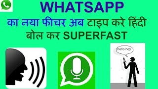 Whatsapp Tips and Tricks Easy Type Massage with Talk Any Language HINDI VIDEO 2017