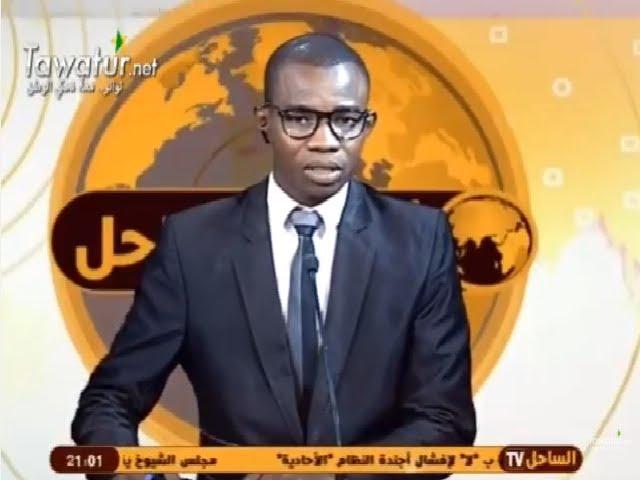 نشرة أخبار قناة الساحل 05-07-2017- سيدي محمد جاكانا