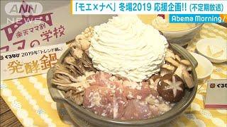 令和初の鍋シーズン トレンドは「発酵鍋」(19/11/07)