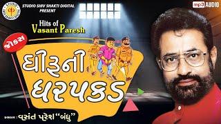 Dhiruni Dharpakad   Vasant Paresh   Gujarati Jokes 2020   Gujarati Full Comedy