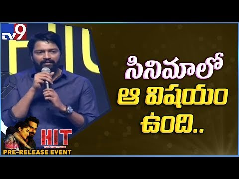 Allari Naresh Speech @ HIT Pre Release Event  || Vishwak Sen, Nani, - TV9