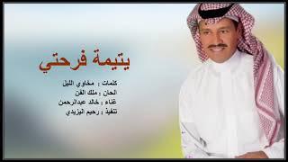 يتيمة  فرحتي والله يتيمة غناء الفنان خالدعبدالرحمن