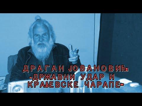 DRAGAN JOVANOVIĆ-O DRŽAVNOM UDARU I KRALJEVSKIM ČARAPAMA...PRVI DEO.