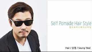 셀프 포마드 헤어-Self Pomade Hair Thumbnail