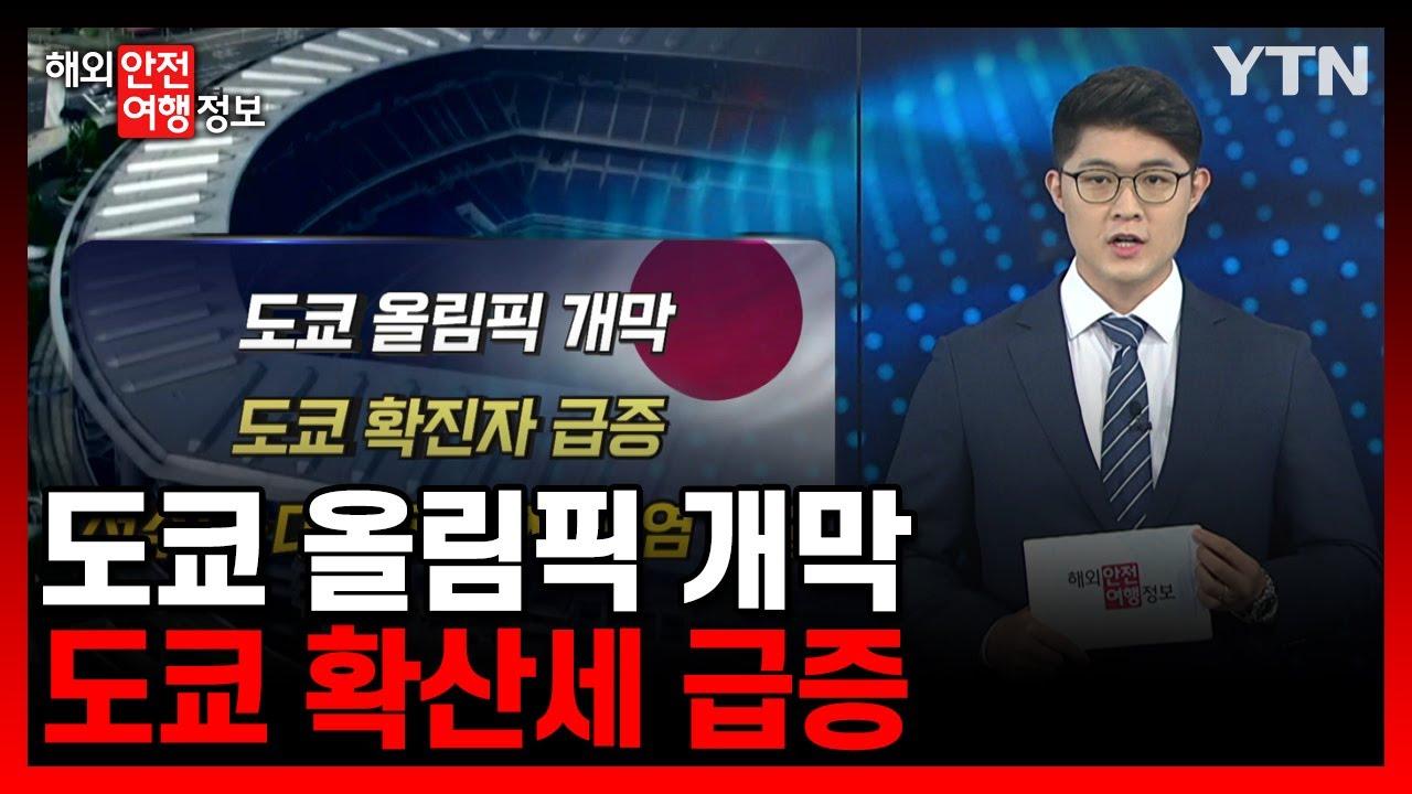 도쿄 올림픽 개막… 도쿄 확산세 급증 [해외안전여행정보] / YTN korean