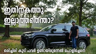 2019 Skoda Kodiaq Laurin and Klement Test Drive Review Price and Features Malayalam | Vandipranthan