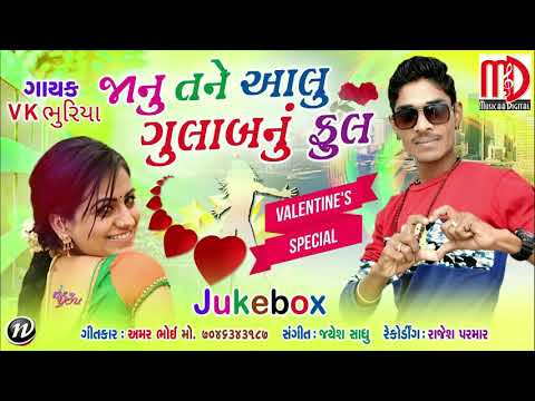 Janu Tane Aalu Gulab Nu Phool | Latest Gujarati Song 2018 |Valentine Special Song