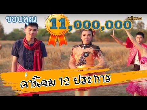 """MV เพลง ค่านิยม 12 ประการ """"ลูกทุ่ง"""""""