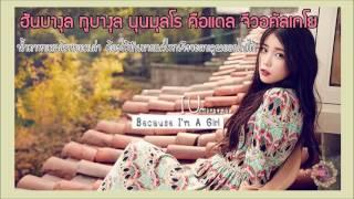 [Karaoke/Thaisub] IU - Because I'm a girl (여자라서 - 아이유)