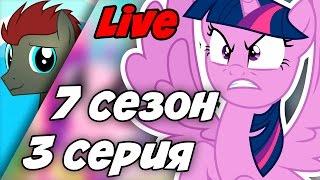 [СТРИМ УЛИКСА] 7 Сезон My Little Pony - 3 эпизод: Flurry of Emotions (Серии вырезаны)