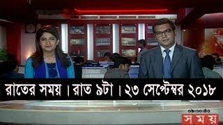 রাতের সময় | রাত ৯টা | ২৩ সেপ্টেম্বর ২০১৮  | Somoy tv bulletin 9pm | Latest Bangladesh News HD