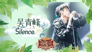 吴青峰 《Silence》《歌手2019》EP6 歌手单曲SNEAK PEEK【湖南卫视官方HD】