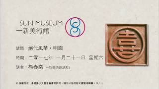 絕代風華:明園 Architectural ornaments in Ming art ( 2017.01.21 )