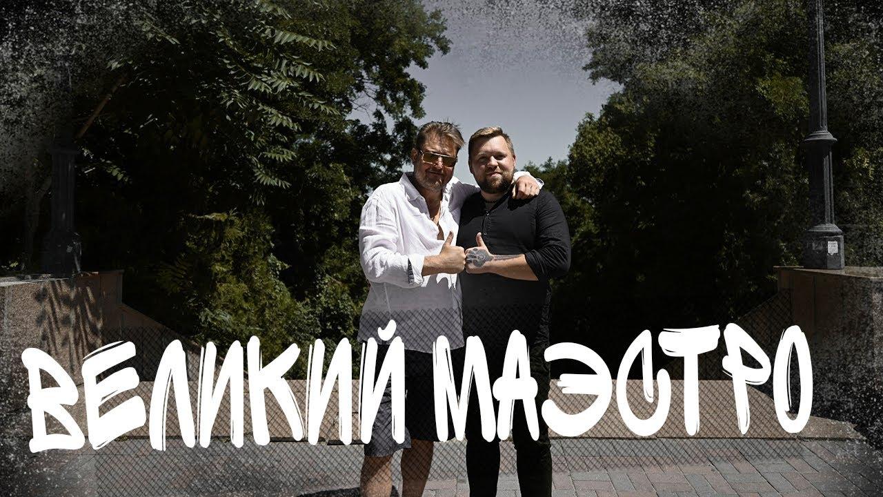 Александр Сладковский в Таганроге
