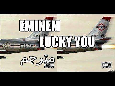 eminem – lucky you ترجمة أغنية إمنيم