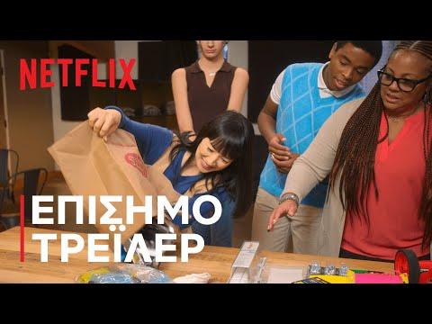 Η Μαρί Κόντο Δίνει Χαρά | Επίσημο τρέιλερ | Netflix