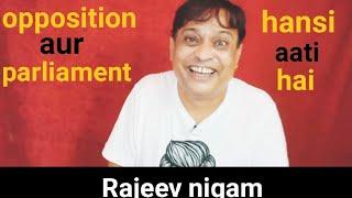 आपको भी हंसी आएगी इस बात पे   rajeev nigam  