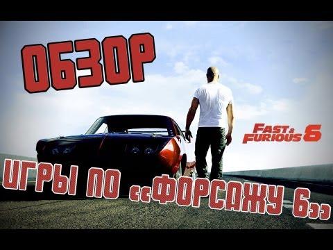 Обзор игры Fast & Furious: Showdown (Форсаж: Схватка)