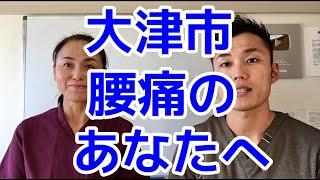 滋賀県大津市で腰痛でお悩みの方は整体院あろまりえへ