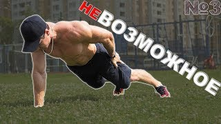 Буду ПЕРВЫМ! кто сделает это !!! Дмитрий Кузнецов workout