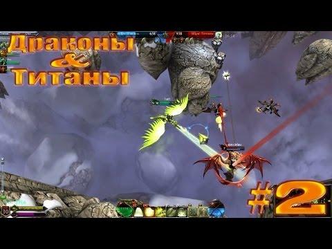 игра драконы и титаны вконтакте #2