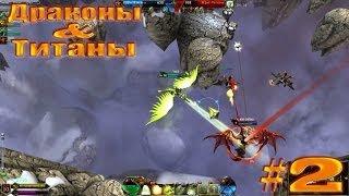 игра 'драконы и титаны' вконтакте #2