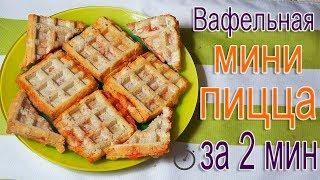 Супер Закуска за 2 Минуты!На Завтрак,Обед и Ужин!Вафельная Мини Пицца!