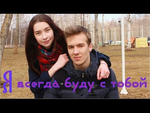 Алексей Воробьёв – Я всегда буду с тобой