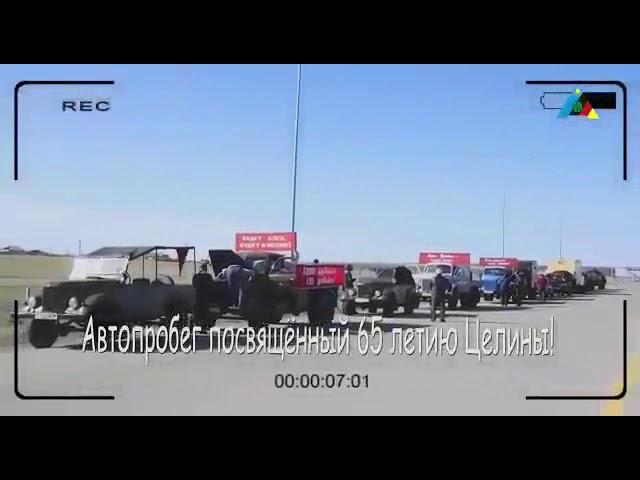 Автопробег 65ЛЕТ ЦЕЛИНЕ!