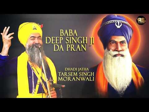 Baba Deep Singh Ji Da Prann   Tarsem Singh Moranwali Dhadhi Jatha   Devotional Audio 2018