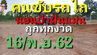 คนขับรถไถนอนป่าฝันแม่น ถูกทุกงวด 16/พ.ย.62