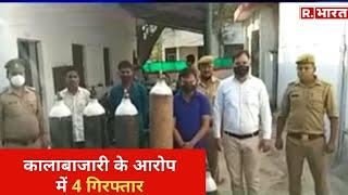 Kanpur में कालाबाजारी के आरोप में 4 गिरफ्तार... देखिए सुबह-सुबह की सभी बड़ी खबरें