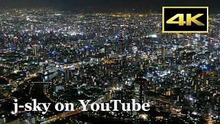 [4K] Beautiful night aerial view of Osaka City in Japan / Osaka Itami Airport landing / 伊丹空港着陸 thumbnail