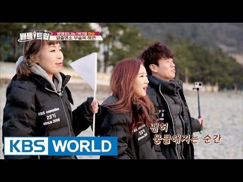 Battle Trip | 배틀트립 – Ep.41 : Ohsosung Tour [ENG/THAI/2017.03.26]