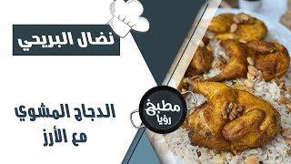 الدجاج المشوي مع الارز - نضال البريحي