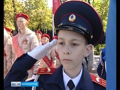 В Калининграде кадеты и юнармейцы построились на парад в честь 74-й годовщины Победы