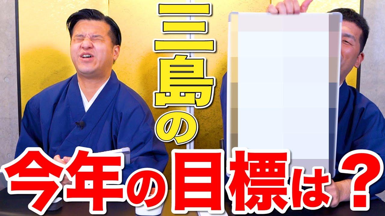 クイズ!すゑひろがりず局番 【2021年上半期編】
