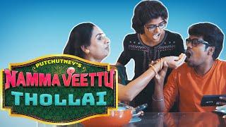 Namma Veetu Thollai | Raksha Bandhan Special | Put Chutney