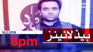 Samaa Headlines 8PM 16 February 2019
