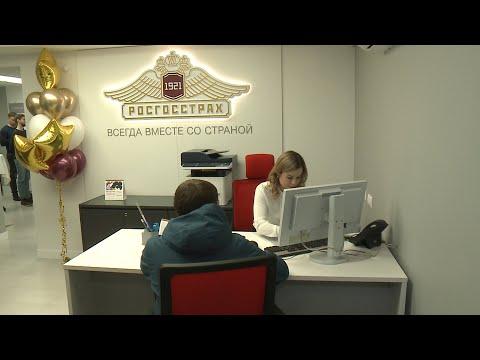 В центре Ставрополя открылся новый страховой офис