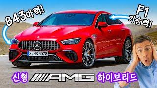 신형 AMG GT 4도어! 포뮬러1 기술력이 추가 되고, 출력 업!