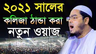 Bangla Waz 2021 Hafizur Rahman Siddiki New Waz 2021 II হাফিজুর রহমান সিদ্দিকী কুয়াকাটা