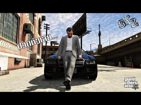 GTA V Funny Montage - GTA เป็นเกมส์ตลก )*@&#$%)! (Thaidub)