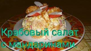 Салат с крабовыми палочками и мандаринами. Очень вкусно!