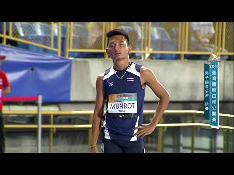 DAY1 ::Live:: 男子400公尺決賽Taiwan Athletics Open 2018 台灣國際田徑公開賽