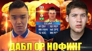 FIFA 16   ДАБЛ ОР НОФИНГ ПРОТИВ ГЕРМАНА